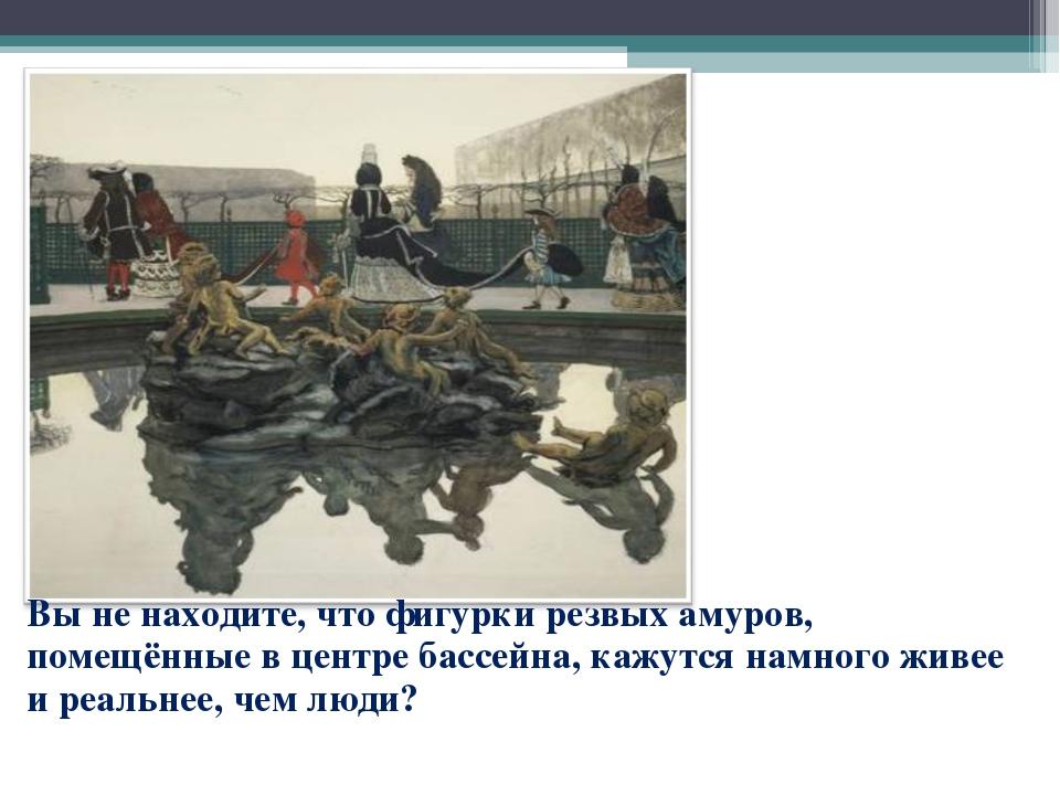 Вы не находите, что фигурки резвых амуров, помещённые в центре бассейна, кажу...