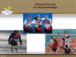 Сборная России на параолимпиаде