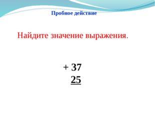 Алгоритм сложения двузначных чисел с переходом через разряд. 1. Пишу… (единиц