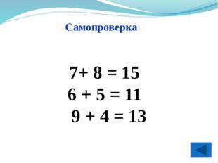 Подчеркните только те числовые выражения, сумма которых больше 10 6+8 4+6 7+