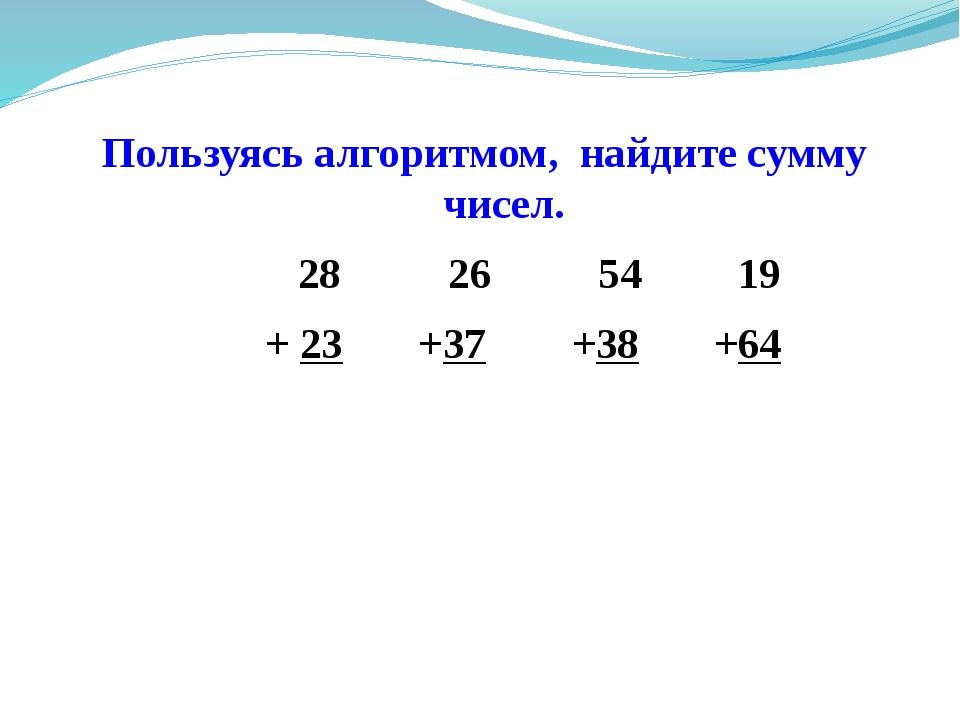 1 1 79 68 +19 +28 98 96 Проверка по образцу.