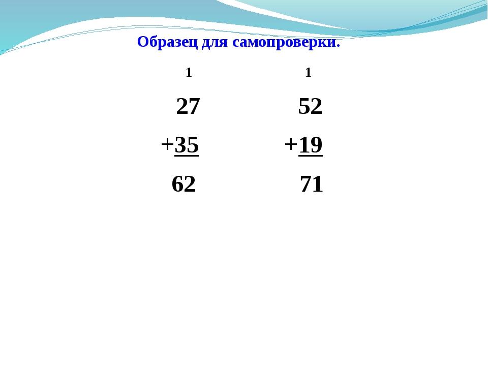 Самопроверка . 1 полка-47 кн. 2 полка-? На 25 кн. больше 1 47 + 25 72(к.) Отв...
