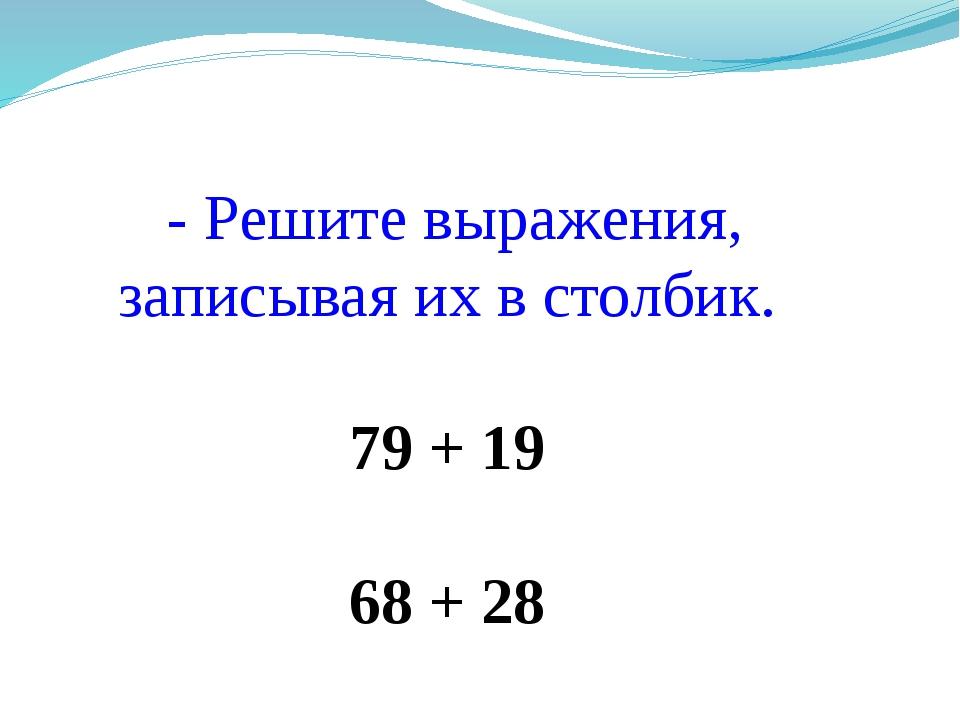 Образец последнего примера 1 48 + 25 73
