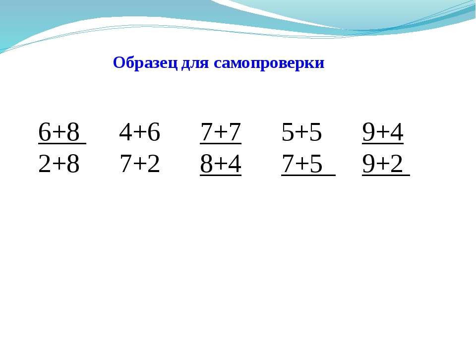 - Какова будет тема урока? Сформулируйте цели урока Тема: Сложение двузначны...