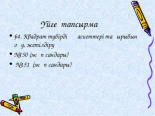 Үйге тапсырма §4. Квадрат түбірдің қасиеттері тақырыбын оқу, жетілдіру №150 (
