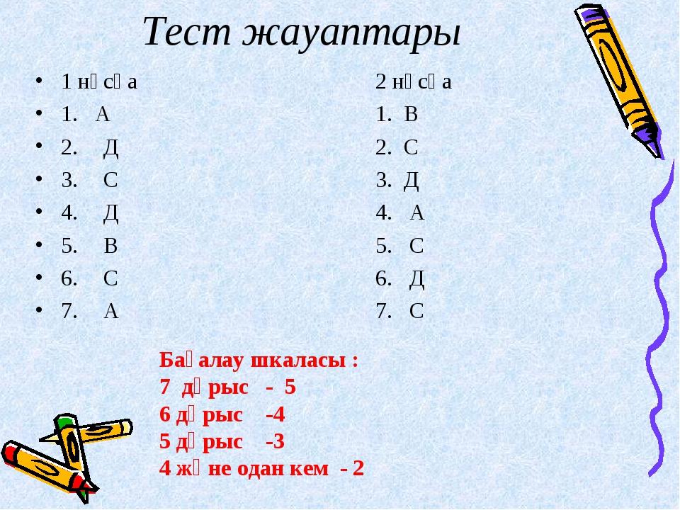 Тест жауаптары 1 нұсқа 2 нұсқа 1. А 1. В 2.Д2. С 3.С3. Д 4....