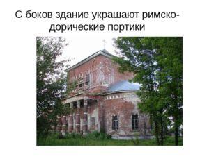 С боков здание украшают римско-дорические портики
