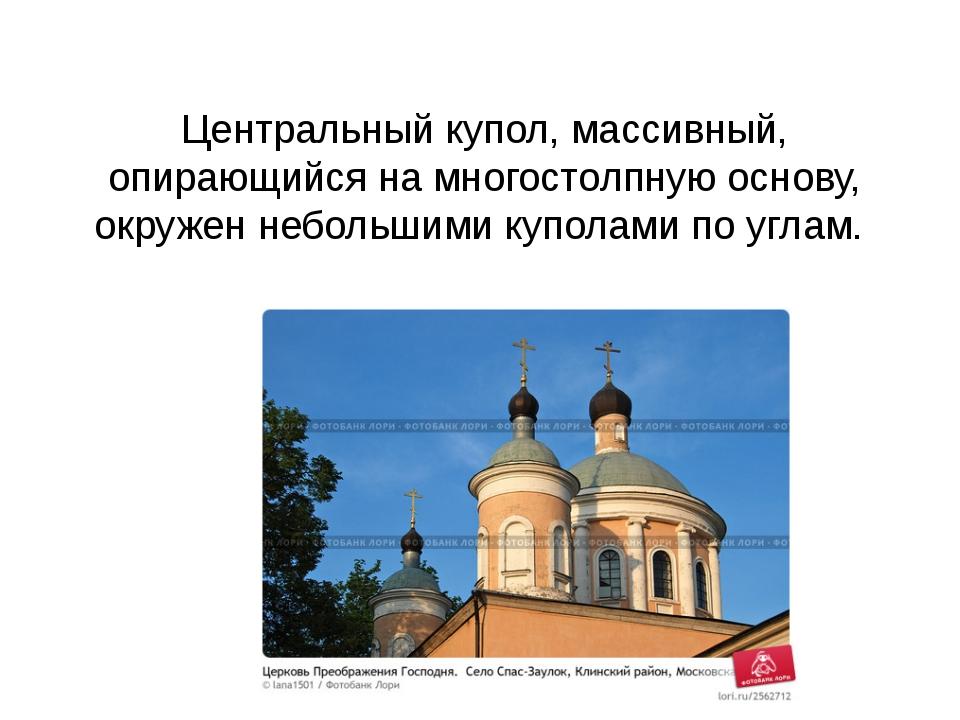 Центральный купол, массивный, опирающийся на многостолпную основу, окружен не...