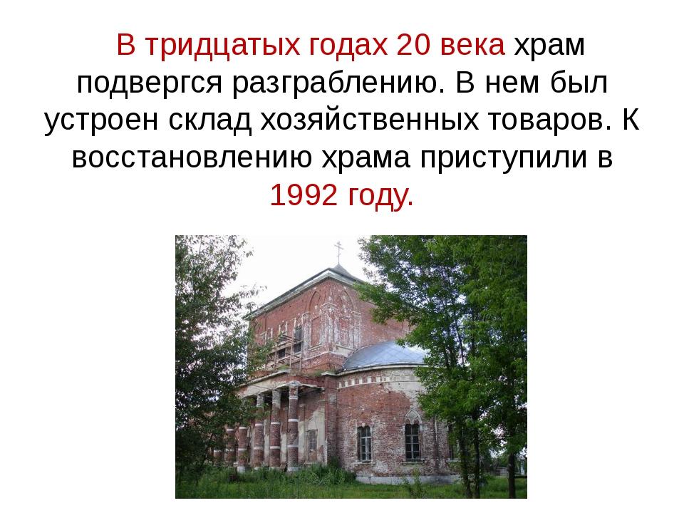 В тридцатых годах 20 века храм подвергся разграблению. В нем был устроен скл...
