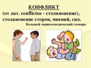 Проблемы КОНФЛИКТ (от лат. conflictus - столкновение), столкновение сторон, м