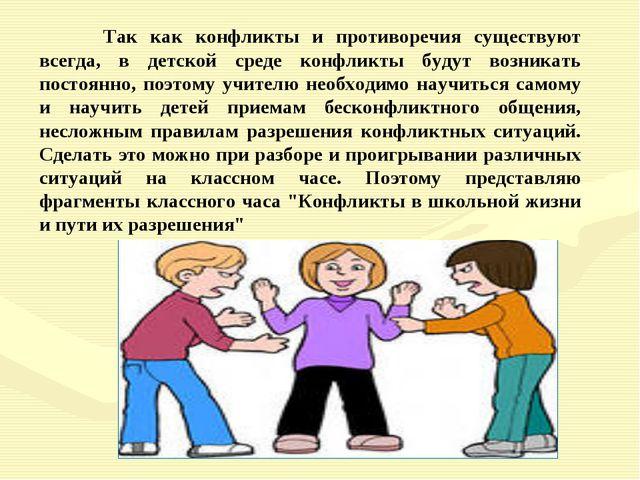 Так как конфликты и противоречия существуют всегда, в детской среде конфликт...