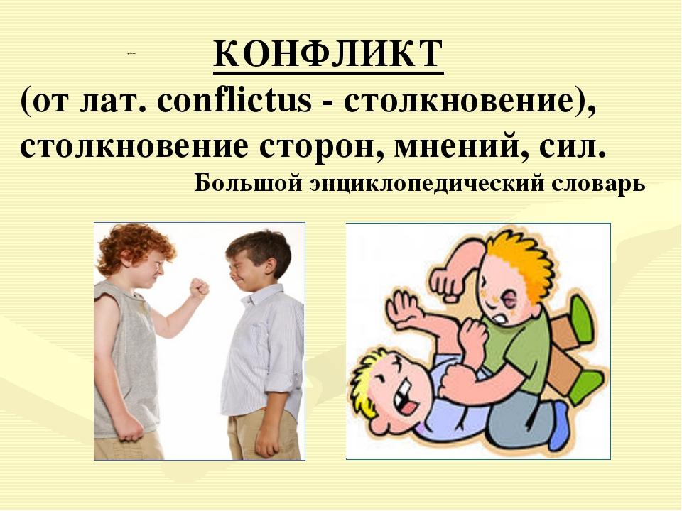 Проблемы КОНФЛИКТ (от лат. conflictus - столкновение), столкновение сторон, м...