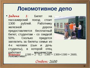Локомотивное депо Задача 1: Билет на пассажирский поезд стоит 1300 рублей. Р