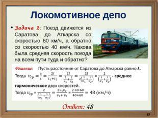 Локомотивное депо Задача 2: Поезд движется из Саратова до Аткарска со скорос