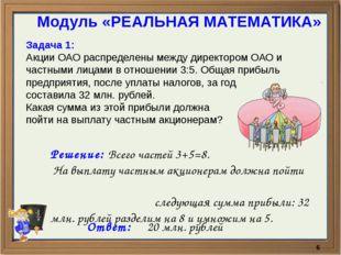 Модуль «РЕАЛЬНАЯ МАТЕМАТИКА» Задача 1: Акции ОАО распределены между директор