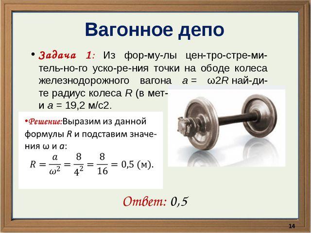 Вагонное депо Задача 1: Из формулы центростремительного ускорения...