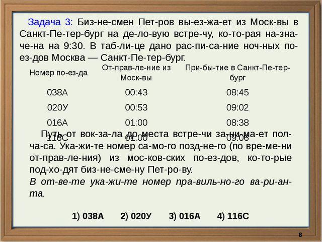 Задача 3: Бизнесмен Петров выезжает из Москвы в Санкт-Петербург на...