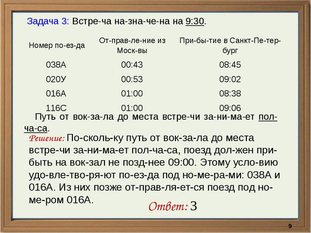 Задача 3: Встреча назначена на 9:30. Решение: Поскольку путь от вокза...