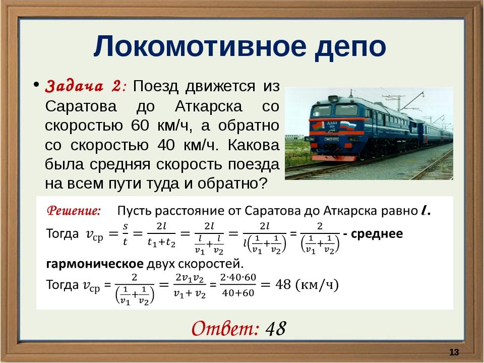 Локомотивное депо Задача 2: Поезд движется из Саратова до Аткарска со скорос...