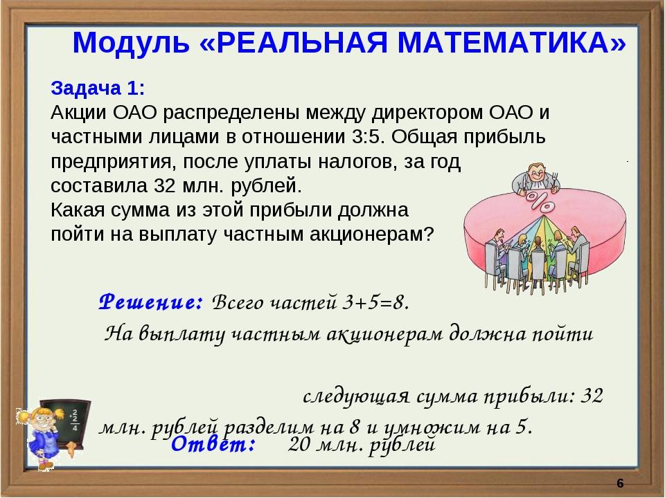Модуль «РЕАЛЬНАЯ МАТЕМАТИКА» Задача 1: Акции ОАО распределены между директор...