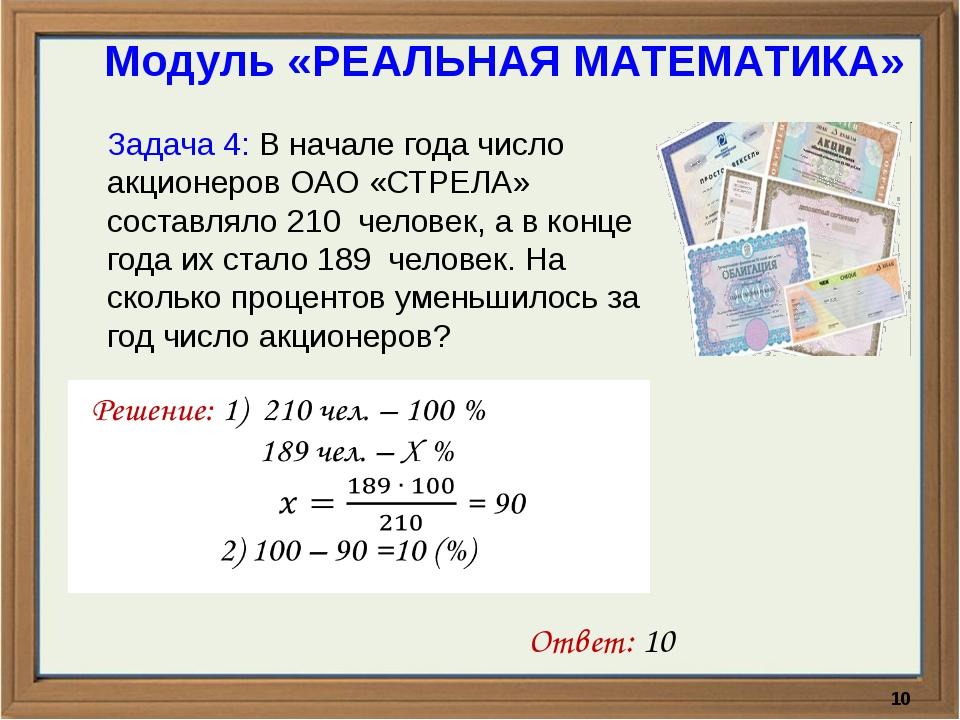 Модуль «РЕАЛЬНАЯ МАТЕМАТИКА» Задача 4: В начале года число акционеров ОАО «С...