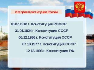 История Конституции России 10.07.1918 г. Конституция РСФСР 31.01.1924 г. Конс