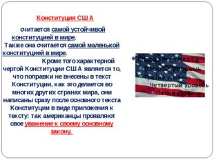 Конституция США считается самой устойчивой конституцией в мире. Также она сч