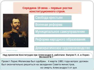 Свобода крестьян Муниципальное самоуправление Демократическое судопроизводств