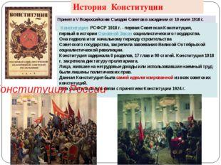 История Конституции Принята V Всероссийским Съездом Советов в заседанииот 10