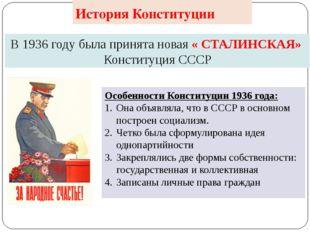 История Конституции В 1936 году была принята новая « СТАЛИНСКАЯ» Конституция