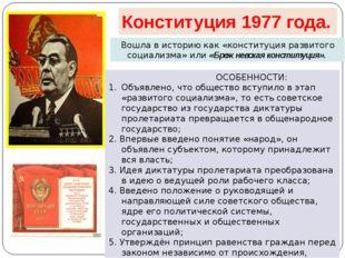 Конституция 1977 года. Вошла в историю как «конституция развитого социализма»