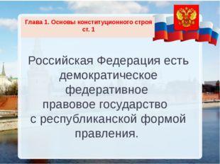 Российская Федерация есть демократическое федеративное правовое государство с