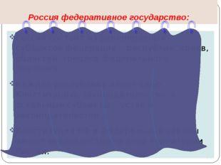 Россия федеративное государство: Россия состоит из равноправных субъектов фед