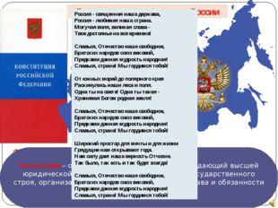 Флаг - это полотнище определённого цвета, являющееся символом государства. Цв
