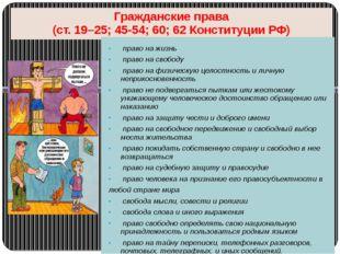 Гражданские права (ст. 19–25; 45-54; 60; 62 Конституции РФ) право на жизнь пр