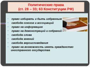 Политические права (ст. 28 – 33; 63 Конституции РФ) право избирать и быть изб