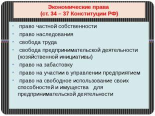 Экономические права (ст. 34 – 37 Конституции РФ) право частной собственности