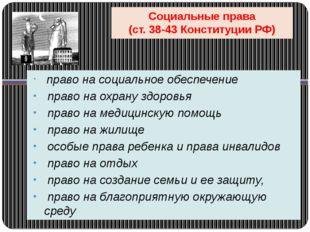Социальные права (ст. 38-43 Конституции РФ) право на социальное обеспечение п