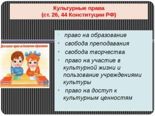 Культурные права (ст. 26, 44 Конституции РФ) право на образование свобода пре