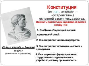 «Благо народа – высший закон» (античное изречение) Важность Конституции оцен