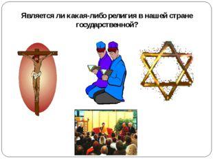 Является ли какая-либо религия в нашей стране государственной?