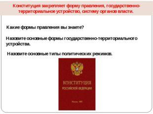 Конституция закрепляет форму правления, государственно-территориальное устрой