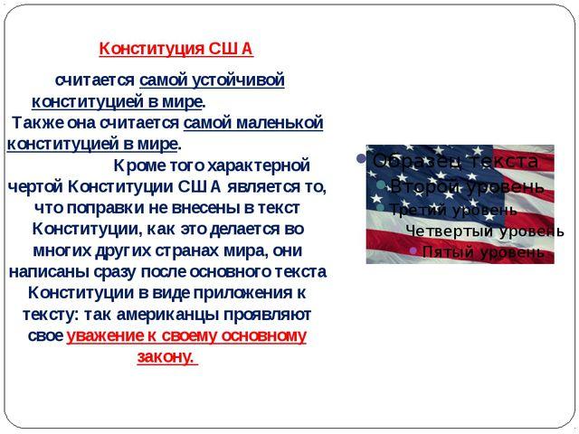 Конституция США считается самой устойчивой конституцией в мире. Также она сч...
