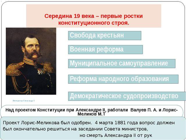 Свобода крестьян Муниципальное самоуправление Демократическое судопроизводств...
