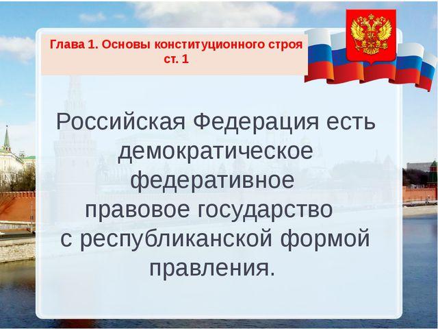 Российская Федерация есть демократическое федеративное правовое государство с...