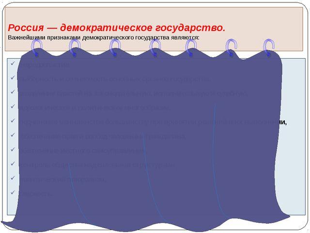 Россия — демократическое государство. Важнейшими признаками демократического...