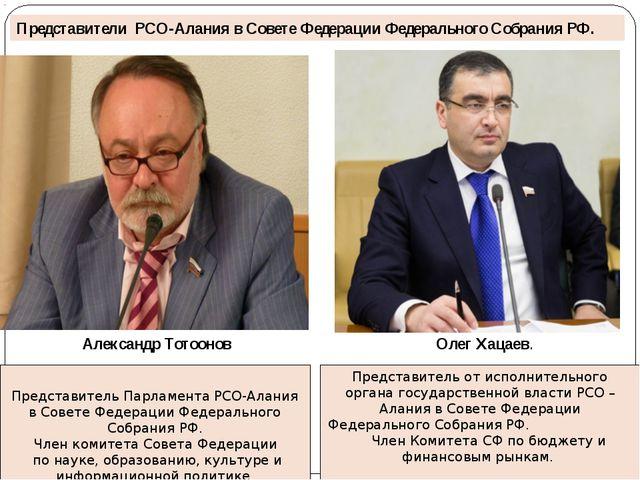 Представитель Парламента РСО-Алания в Совете Федерации Федерального Собрания...