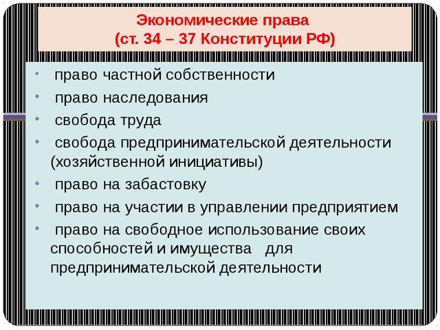 Экономические права (ст. 34 – 37 Конституции РФ) право частной собственности...
