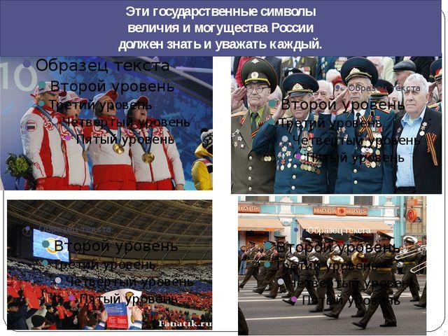 Эти государственные символы величия и могущества России должен знать и уважат...