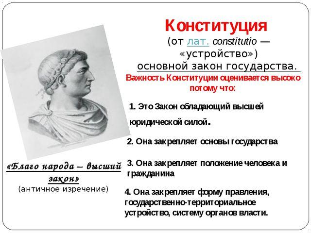«Благо народа – высший закон» (античное изречение) Важность Конституции оцен...